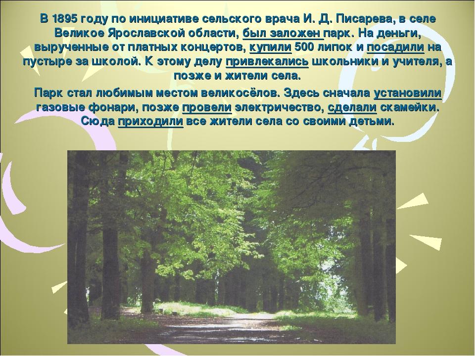 В 1895 году по инициативе сельского врача И. Д. Писарева, в селе Великое Яро...