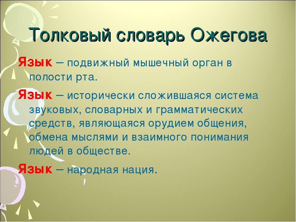 Толковый словарь Ожегова Язык – подвижный мышечный орган в полости рта. Язык...