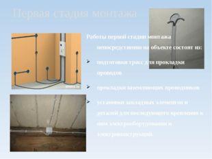 Работы первой стадии монтажа непосредственно на объекте состоят из: подготовк