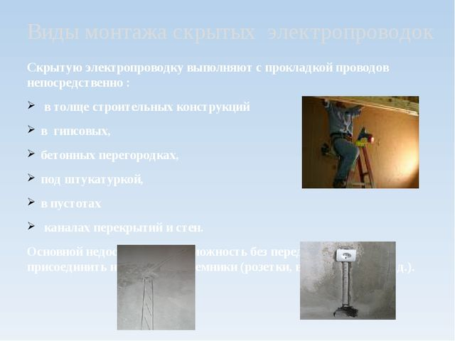 Скрытую электропроводку выполняют с прокладкой проводов непосредственно : в т...