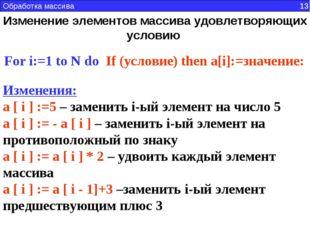 Изменение элементов массива удовлетворяющих условию For i:=1 to N do If (усло