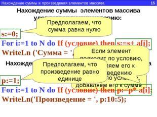 Нахождение суммы элементов массива удовлетворяющих условию: s:=0; For i:=1 to