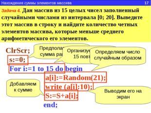 Задача 4. Дан массив из 15 целых чисел заполненный случайными числами из инте