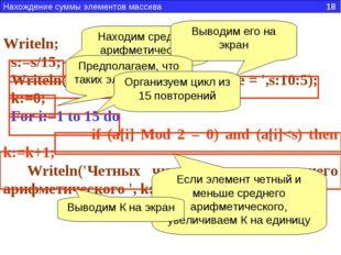 Writeln; s:=s/15; Writeln('Среднее арифметическое = ',s:10:5); k:=0; For i:=1