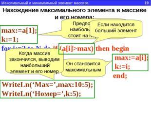 Нахождение максимального элемента в массиве и его номера: max:=a[1]; k:=1; fo