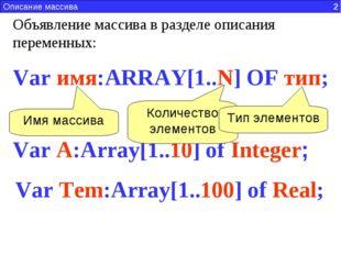 Описание массива 2 Var имя:ARRAY[1..N] OF тип; Объявление массива в разделе о