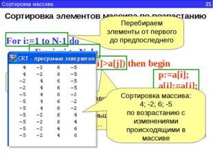 Сортировка элементов массива по возрастанию For i:=1 to N-1 do For j:=i to N