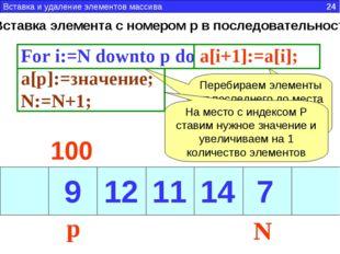 Вставка элемента с номером p в последовательность For i:=N downto p do a[i+1]