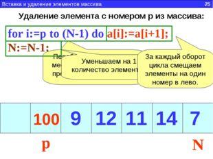 Удаление элемента с номером p из массива: for i:=p to (N-1) do a[i]:=a[i+1];