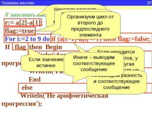 Задача 5. Дан массив из 10 целых, положительных не повторяющихся чисел. Прове