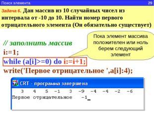Задача 6. Дан массив из 10 случайных чисел из интервала от -10 до 10. Найти н