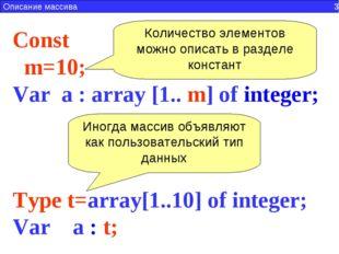 Type t=array[1..10] of integer; Var a : t; Const  m=10; Var a : array [1.. m