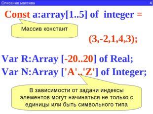 Сonst a:array[1..5] of integer = (3,-2,1,4,3); Массив констант Описание масс