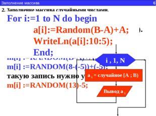 2. Заполнение массива случайными числами. m[i]:=RANDOM (А) случайное число из