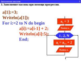 3. Заполнение массива при помощи прогрессии. Заполнить массив числами 3,5,7,9