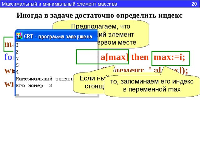 max:= 1; for i:=2 to N do if a[i] > a[max] then max:=i; writeln('Максимальны...