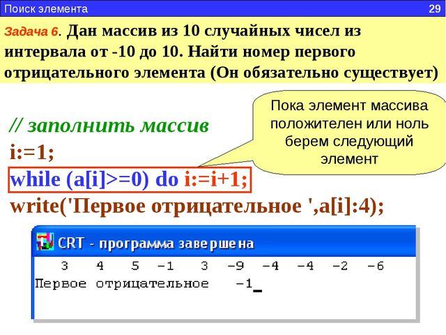 Задача 6. Дан массив из 10 случайных чисел из интервала от -10 до 10. Найти н...