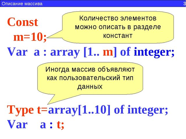 Type t=array[1..10] of integer; Var a : t; Const  m=10; Var a : array [1.. m...