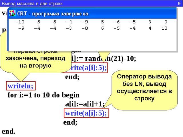 Вывод массива в две строки 9 Задача 1. Заполнить массив из 10 элементов случа...