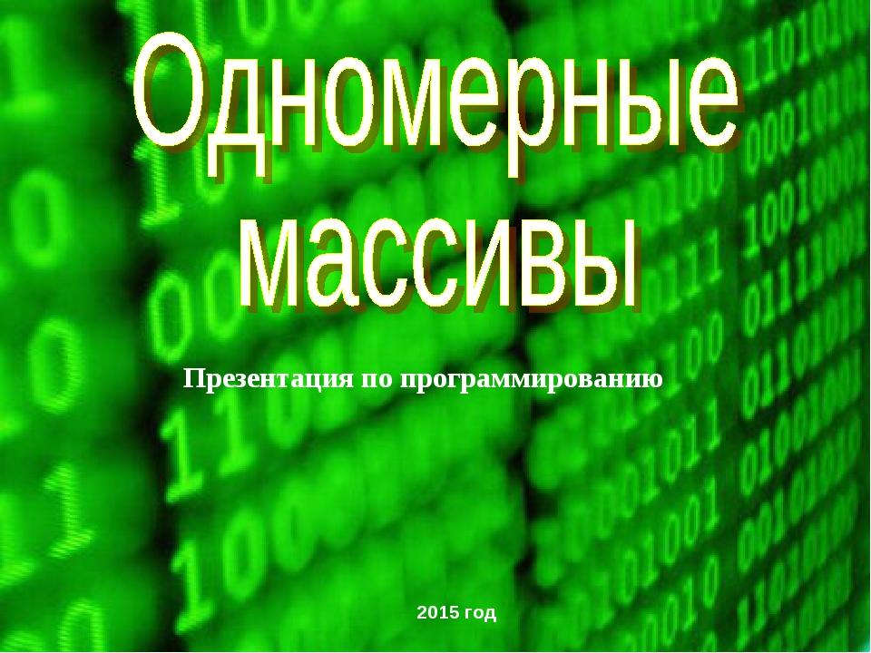 Презентация по программированию 2015 год