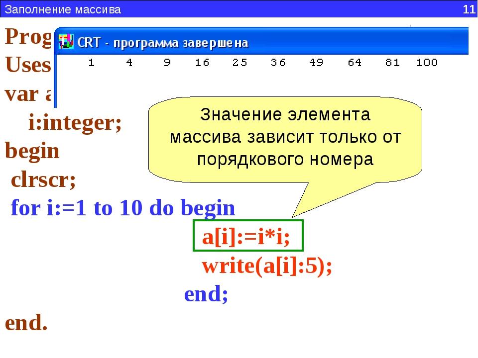 Заполнение массива 11 Задача 2. Составить программу заполняющую массив из 10...