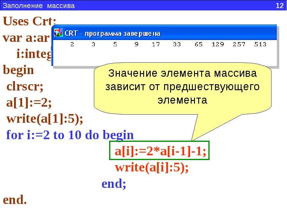Заполнение массива 12 Задача 3. Составить программу заполняющую массив из 10...