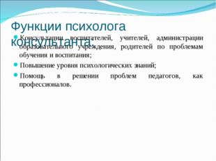 Функции психолога консультанта: Консультации воспитателей, учителей, админист
