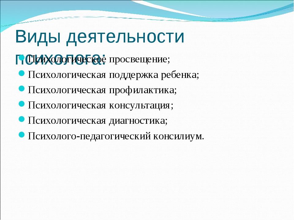 Виды деятельности психолога: Психологическое просвещение; Психологическая под...