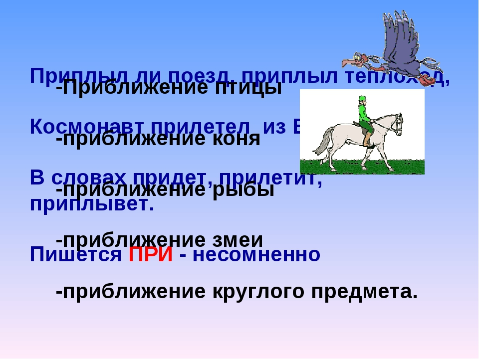Приплыл ли поезд, приплыл теплоход, Космонавт прилетел из Вселенной В словах...
