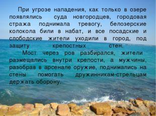 При угрозе нападения, как только в озере появлялись суда новгородцев, городо