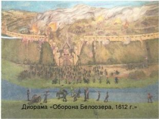 Диорама «Оборона Белоозера, 1612 г.»