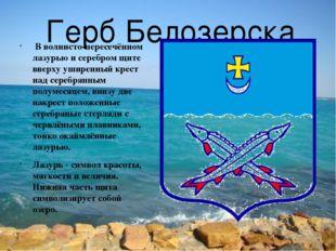 Герб Белозерска В волнисто-пересечённом лазурью и серебром щите вверху ушире
