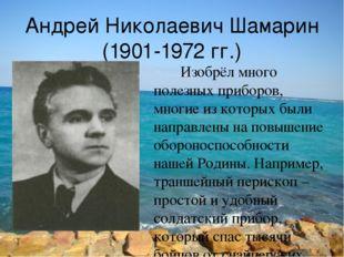 Андрей Николаевич Шамарин (1901-1972 гг.) Изобрёл много полезных приборов, мн