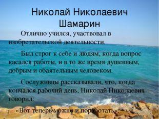 Николай Николаевич Шамарин Отлично учился, участвовал в изобретательской деят
