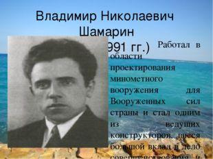 Владимир Николаевич Шамарин (1906-1991 гг.) Работал в области проектирования