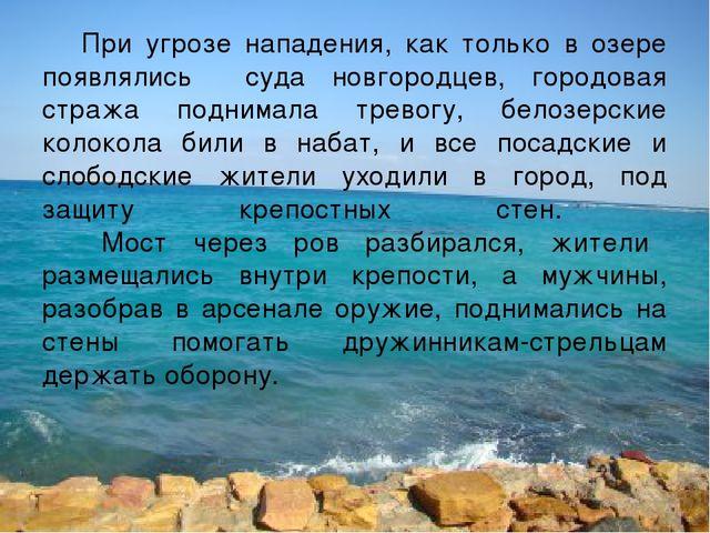 При угрозе нападения, как только в озере появлялись суда новгородцев, городо...