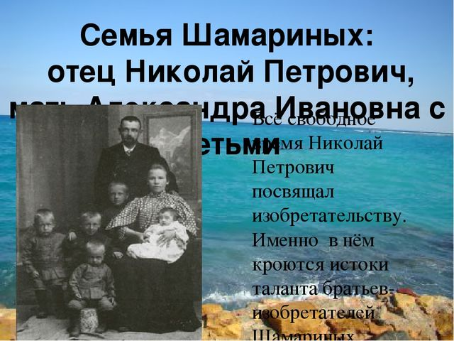 Семья Шамариных: отец Николай Петрович, мать Александра Ивановна с детьми Всё...