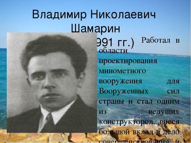 Владимир Николаевич Шамарин (1906-1991 гг.) Работал в области проектирования...