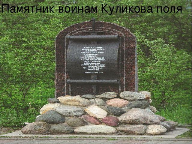 Памятник воинам Куликова поля