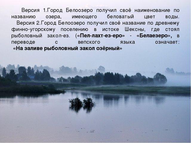 Версия 1.Город Белоозеро получил своё наименование по названию озера, имеюще...