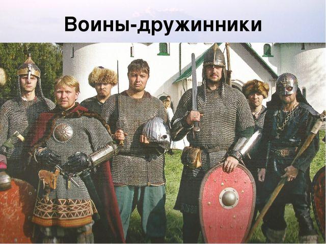 Воины-дружинники