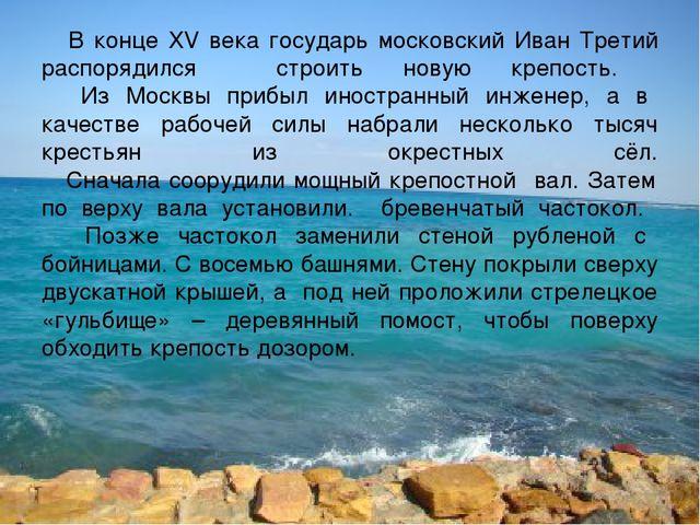 В конце XV века государь московский Иван Третий распорядился строить новую к...