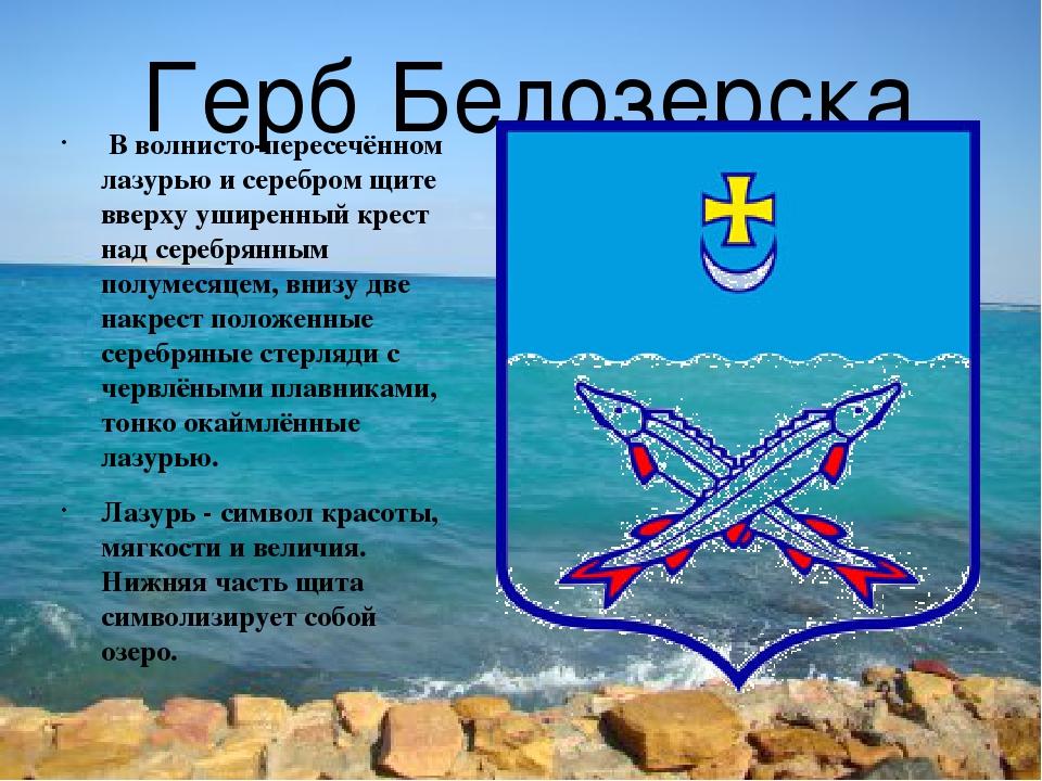 Герб Белозерска В волнисто-пересечённом лазурью и серебром щите вверху ушире...