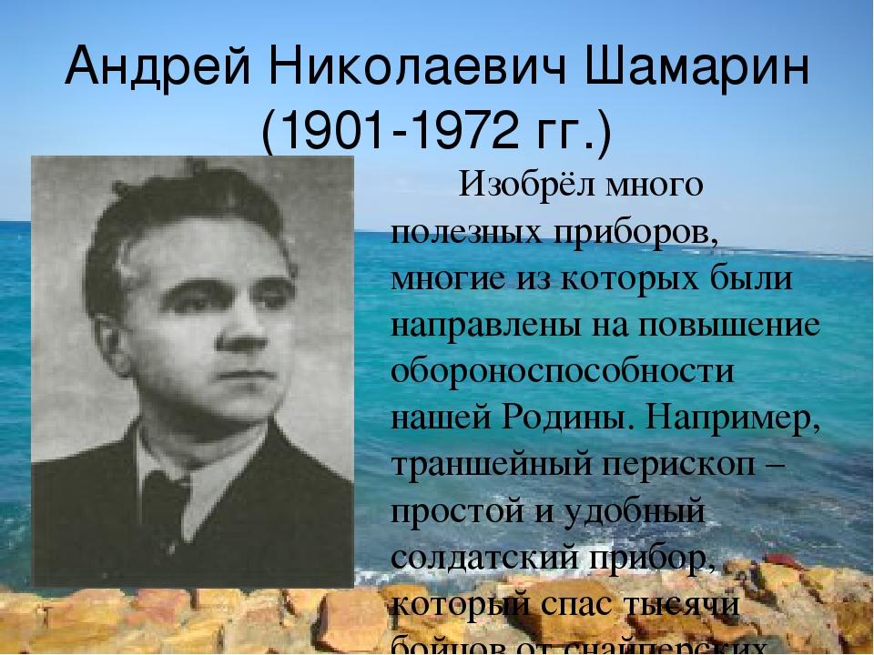 Андрей Николаевич Шамарин (1901-1972 гг.) Изобрёл много полезных приборов, мн...
