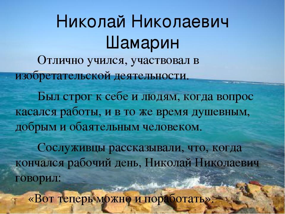 Николай Николаевич Шамарин Отлично учился, участвовал в изобретательской деят...