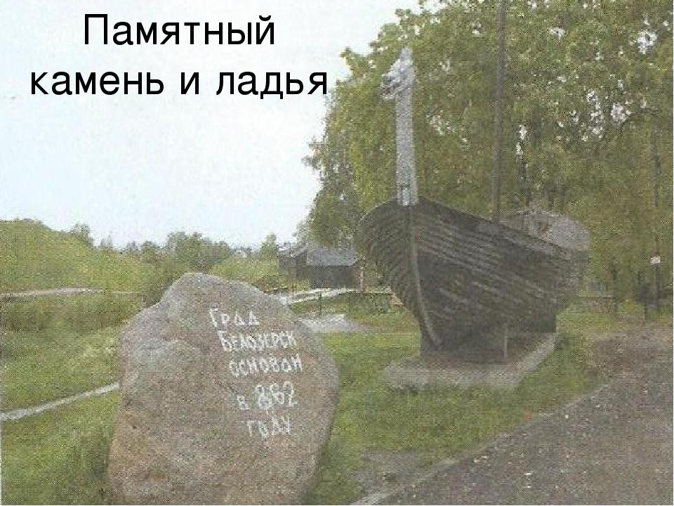 Памятный камень и ладья