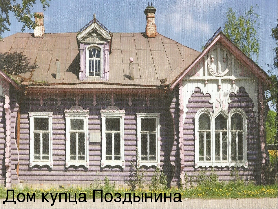 Дом купца Поздынина
