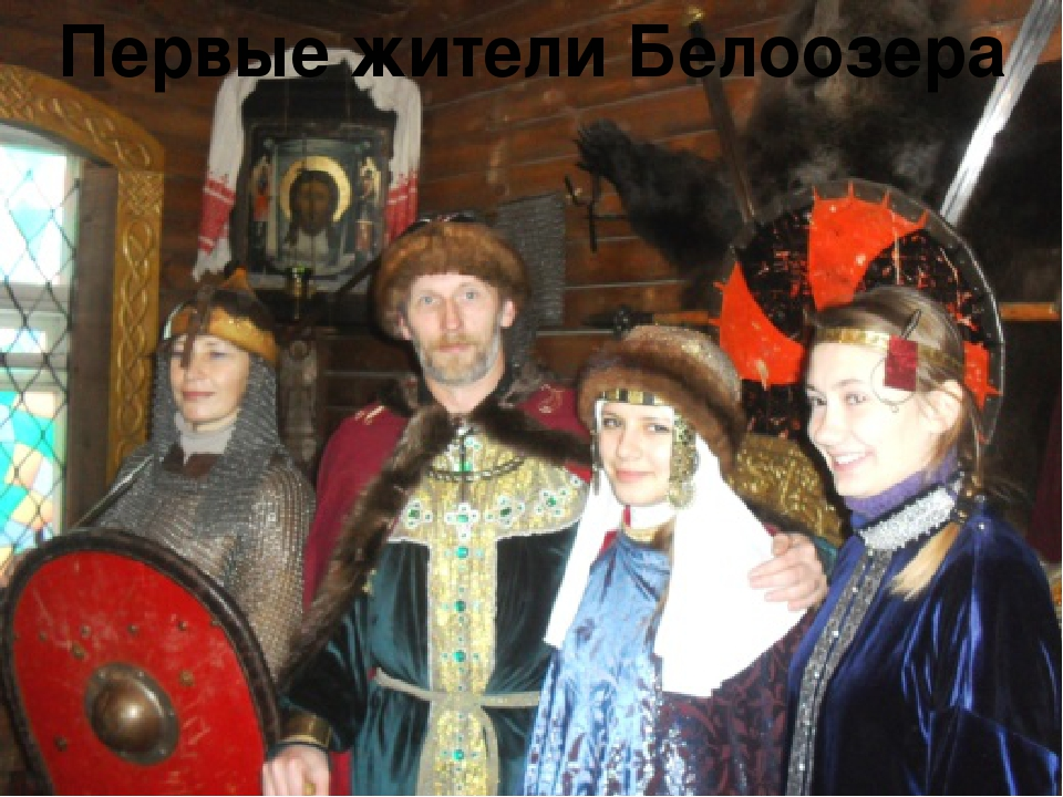 Первые жители Белоозера