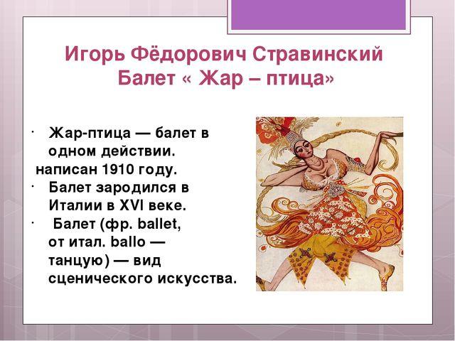 Игорь Фёдорович Стравинский Балет « Жар – птица» Жар-птица—балетв одном де...