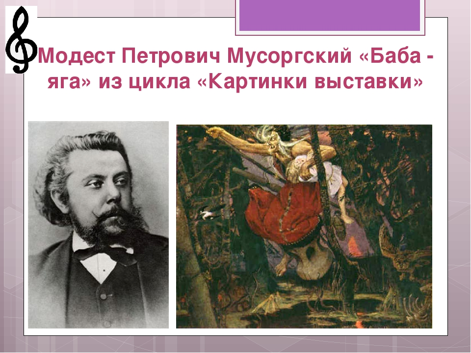 Модест Петрович Мусоргский «Баба - яга» из цикла «Картинки выставки»
